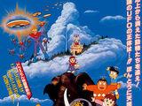 โดราเอมอน: บุกอาณาจักรเมฆ