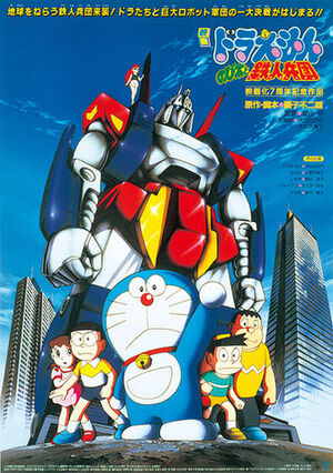 Nobita and the Steel Troops - Movie cover