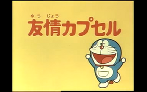 Friendship Capsule Title Card