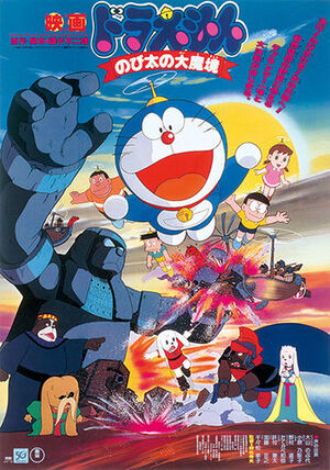 Nobita and the Haunts of Evil - Movie cover