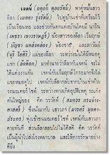 SaWanBiang (1970) 11