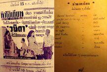 Wanida 1953 2