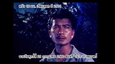 ภาพยนตร์เจ็ดแหลก (2501) 1