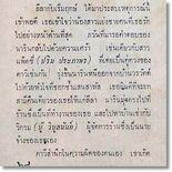 SaWanBiang (1970) 16