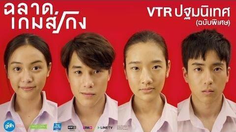 VTR ฉลาดเกมส์โกง