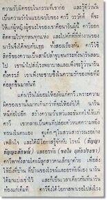 SaWanBiang (1970) 17