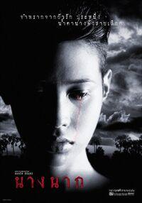 นางนาก (2542) 5