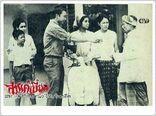 SaWanBiang (1970) 5