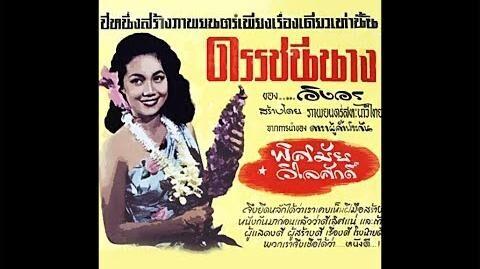 เพลงประกอบโฆษณาภาพยนตร์ดรรชนีนาง (2504)