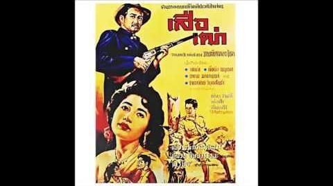 เพลงโฆษณาภาพยนตร์ เสือเฒ่า (2503)