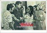 SaWanBiang (1970) 9