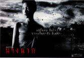 นางนาก (2542) 3