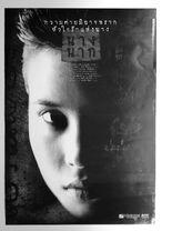 นางนาก (2542) 4