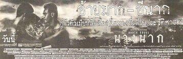 นางนาก (2542) 2
