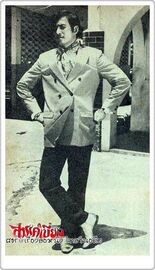 SaWanBiang (1970) 8