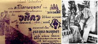 Wanida 1953 4