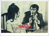 SaWanBiang (1970) 6