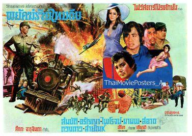 พยัคฆ์ร้ายไทยถีบ (2518) 1