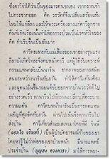 SaWanBiang (1970) 13