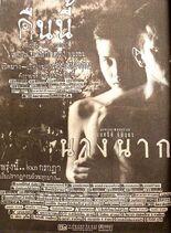 นางนาก (2542) 11