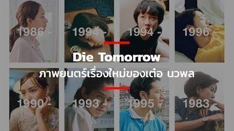 Die Tomorrow ภาพยนตร์ของเต๋อ นวพล