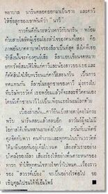 SaWanBiang (1970) 18