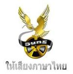 ทีมพากย์อินทรี Logo