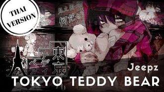 【Jeepz】Tokyo Teddy Bear「THAI VERSION by AY-jin」