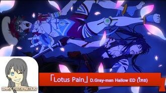 ไทย 【Lotus Pain】 D.Gray-man Hallow ED (Thai Version) Yuuta Natsuki