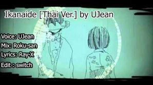 Ikanaide -Thai Ver- - UJean