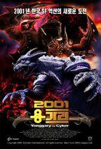 Korean-2001-Yonggary-Poster