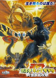 Godzilla mothra and king ghidorah 2001 poster 01