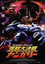 Japanese-Yonggary-2000-Poster