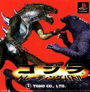 Godzilla Trading Battle jap--cdcovers cc--front