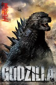 Godzillaroar
