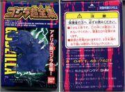 BandaiSuperColl2Box Super Collection 2