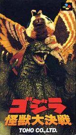 GodzillaMonsterWarJPBoxShotSNES Godzilla monster war kaiju daikessen