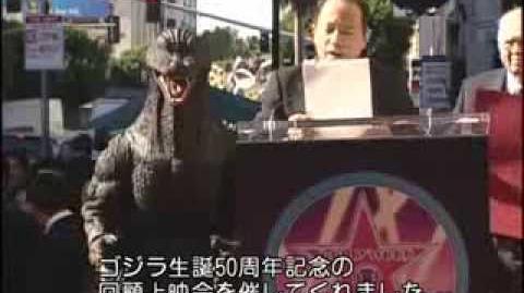 Godzilla Final Wars (2004) - World Premiere At Hollywood Walk of Fame