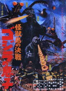 434px-Son of Godzilla 1967