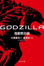 Godzilla Monster Apocalypse - Cover art