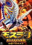 Rebirth of Mothra 3 - King Ghidorah Attacks