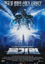 Korean-Yonggary-1999-Poster