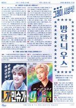 2019 BTS News (1)