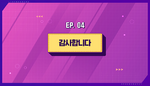 Learn Korean with BTS Ep.4