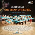 One Dream One Korea Cover