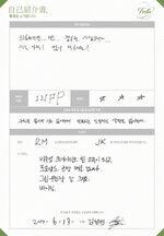 BTS Festa 2017 Jungkook Profile (5)