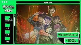 믿고보는MMA ※소름주의※ 방탄소년단(BTS) - IDOL Full.ver