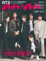 BTS Anan Magazine July 2019 (1)