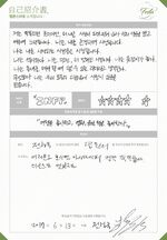 BTS Festa 2017 Rap Monster Profile (5)
