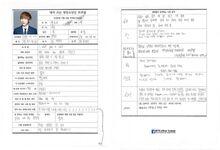 BTS Festa 2014 Suga Profile